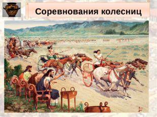 Соревнования колесниц