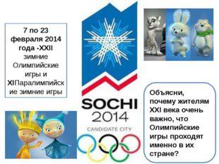 7 по 23 февраля 2014 года -ХХII зимние Олимпийские игры и ХIПаралимпийские зи