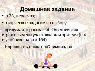 Домашнее задание п 33, пересказ; творческое задание по выбору: - придумайте р