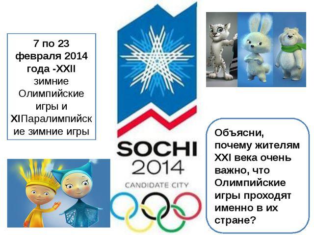 7 по 23 февраля 2014 года -ХХII зимние Олимпийские игры и ХIПаралимпийские зи...