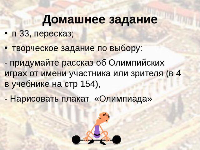 Домашнее задание п 33, пересказ; творческое задание по выбору: - придумайте р...
