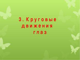 3 . К р у г о в ы е д в и ж е н и я г л а з