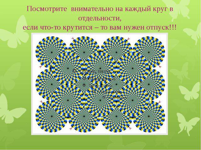 Посмотрите внимательно на каждый круг в отдельности, если что-то крутится – т...