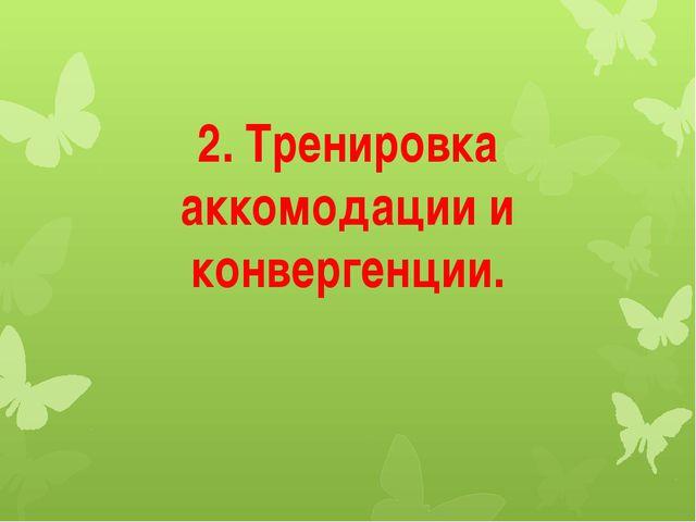 2. Тренировка аккомодации и конвергенции.