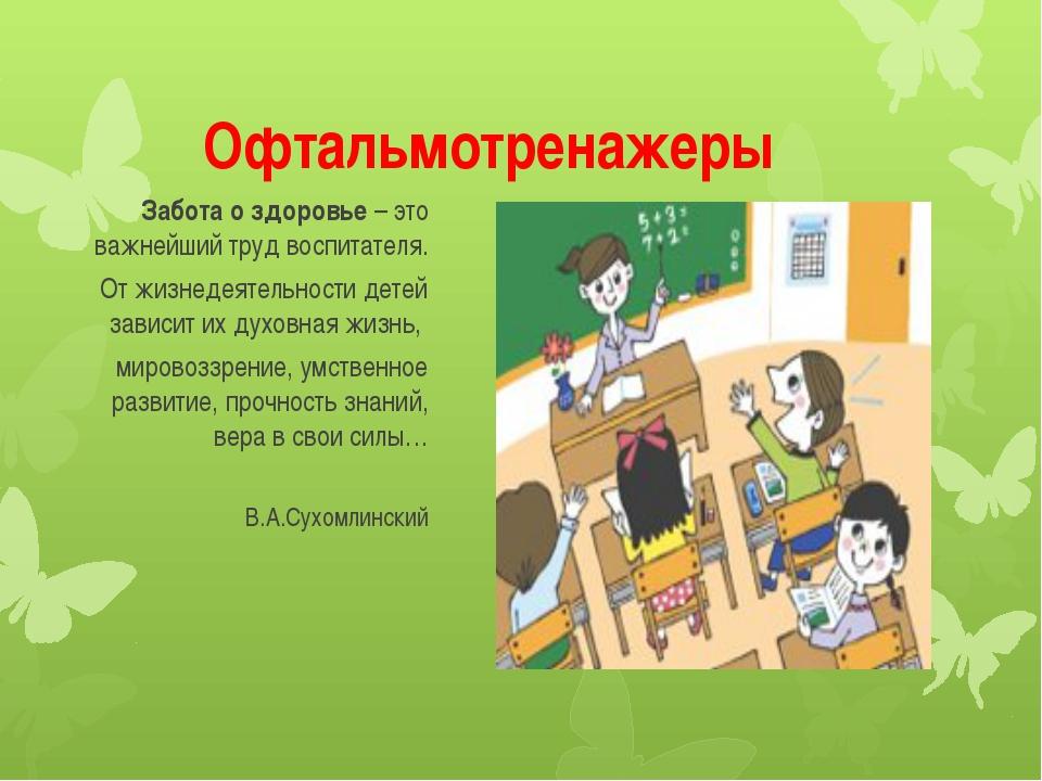 Офтальмотренажеры Забота о здоровье – это важнейший труд воспитателя. От жизн...