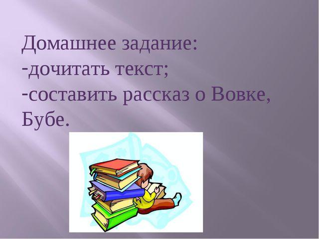Домашнее задание: дочитать текст; составить рассказ о Вовке, Бубе.