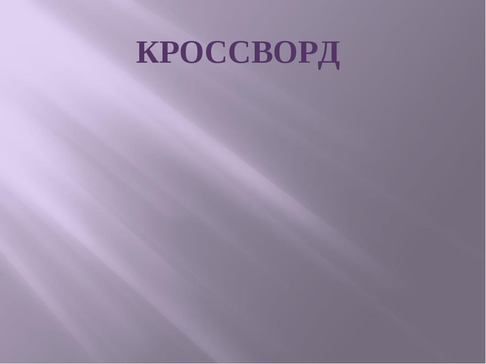 КРОССВОРД...