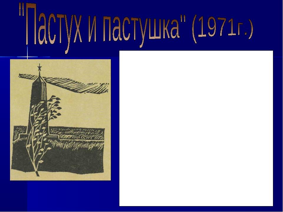 Пастораль (от латинск. pastorale's - пастушеский) -литературный жанр, в котор...