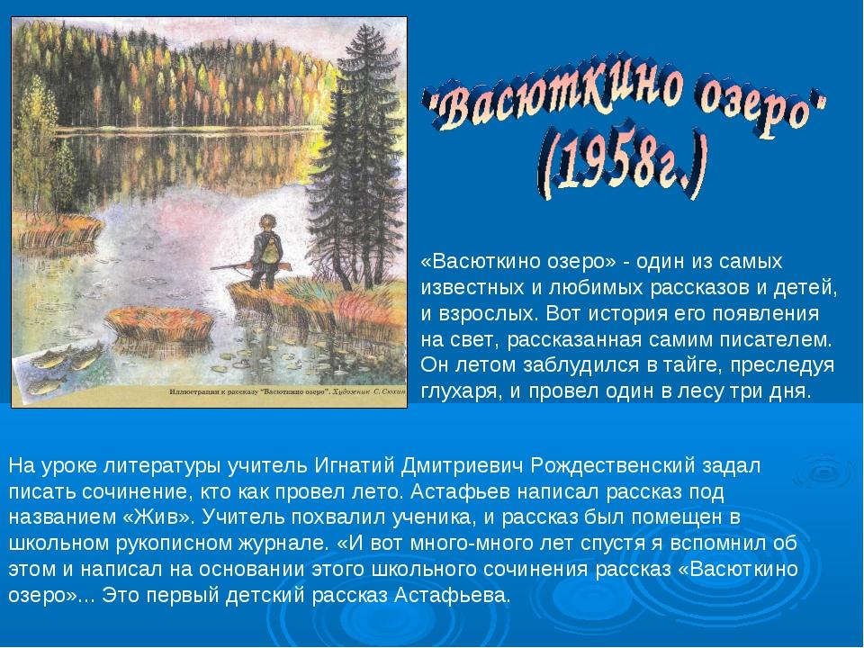 На уроке литературы учитель Игнатий Дмитриевич Рождественский задал писать со...