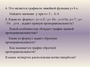 4 .Что является графиком линейной функции у=3-х. Найдите значение у при х= 3