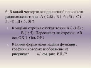 6. В какой четверти координатной плоскости расположена точка А ( 2;8) ; В (