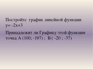 Постройте график линейной функции у= -2х+3 Принадлежит ли Графику этой функц