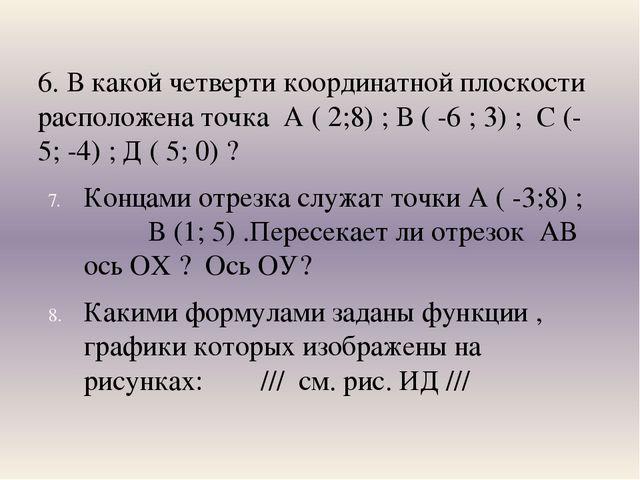 6. В какой четверти координатной плоскости расположена точка А ( 2;8) ; В (...