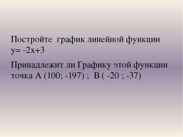Постройте график линейной функции у= -2х+3 Принадлежит ли Графику этой функц...