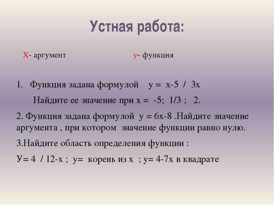 Устная работа: Х- аргумент у- функция 1. Функция задана формулой у = х-5 / 3х...