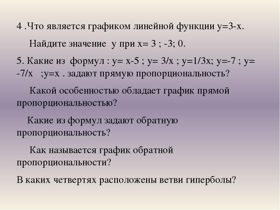 4 .Что является графиком линейной функции у=3-х. Найдите значение у при х= 3...
