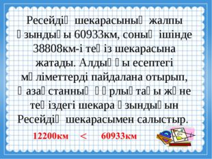 Ресейдің шекарасының жалпы ұзындығы 60933км, соның ішінде 38808км-і теңіз ше