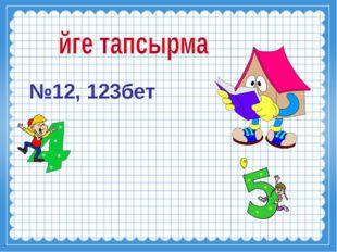 №12, 123бет