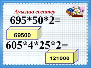 69500 Ауызша есептеу 695*50*2=