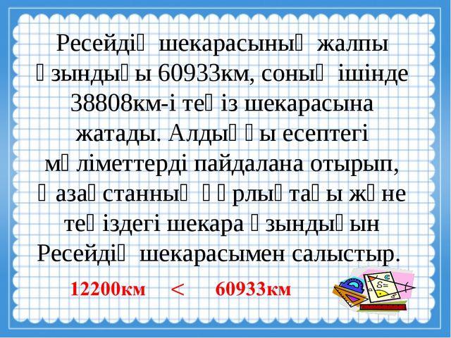 Ресейдің шекарасының жалпы ұзындығы 60933км, соның ішінде 38808км-і теңіз ше...