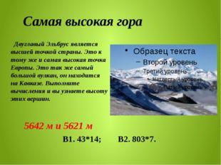 Самая высокая гора  Двуглавый Эльбрус является высшей точкой страны. Это к т