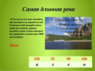 Самая длинная река В России не всё так очевидно, как кажется на первый взгл