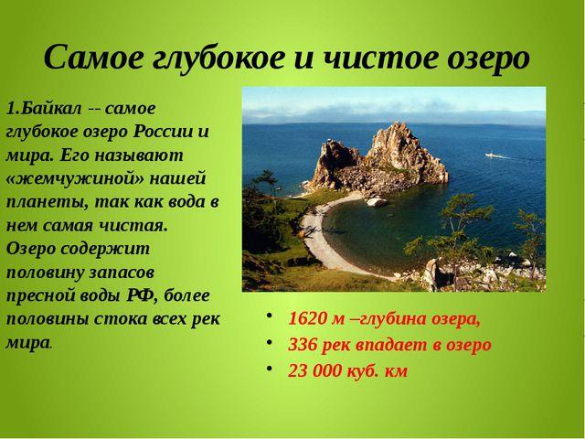 Самое глубокое и чистое озеро 1.Байкал -- самое глубокое озеро России и мира....