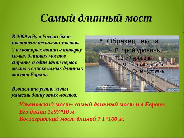 Самый длинный мост В 2009 году в России было построено несколько мостов, 2 из...
