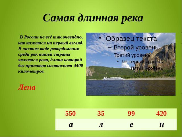 Самая длинная река В России не всё так очевидно, как кажется на первый взгл...