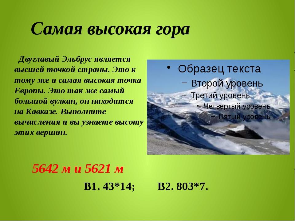 Самая высокая гора  Двуглавый Эльбрус является высшей точкой страны. Это к т...