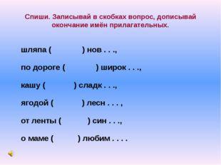 Спиши. Записывай в скобках вопрос, дописывай окончание имён прилагательных. ш