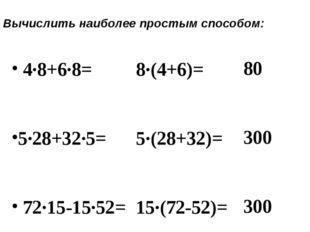 Вычислить наиболее простым способом: 4·8+6·8= 5·28+32·5= 72·15-15·52= 8·(4+6)