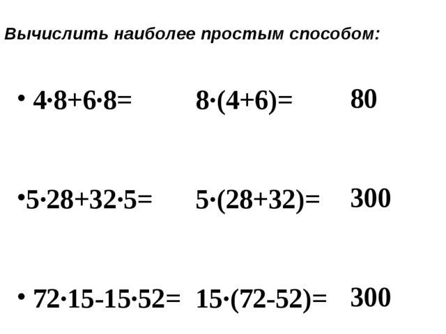 Вычислить наиболее простым способом: 4·8+6·8= 5·28+32·5= 72·15-15·52= 8·(4+6)...