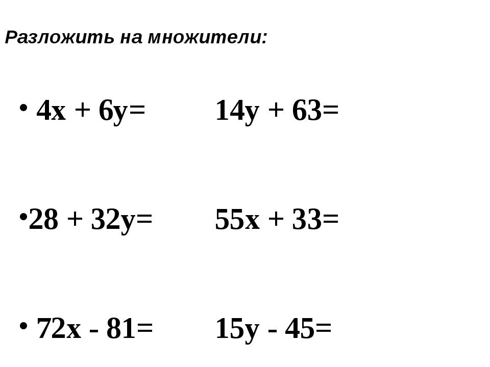 Разложить на множители: 4х + 6у= 28 + 32у= 72х - 81= 14у + 63= 55х + 33= 15у...