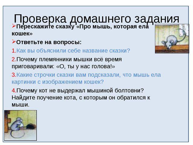 Проверка домашнего задания Перескажите сказку «Про мышь, которая ела кошек» О...