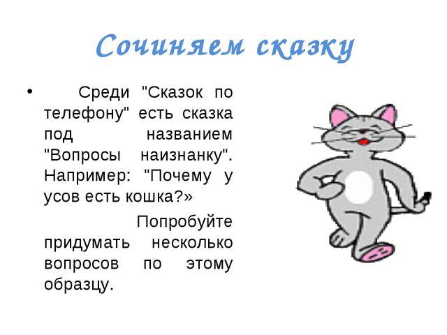 Главные Герои Сказки По Телефону Джанни Родари