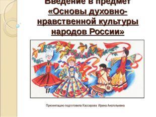 Введение в предмет «Основы духовно-нравственной культуры народов России» През