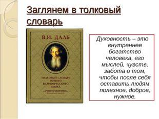 Заглянем в толковый словарь Духовность – это внутреннее богатство человека, е