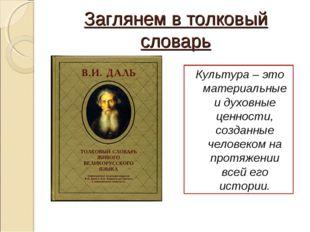 Заглянем в толковый словарь Культура – это материальные и духовные ценности,
