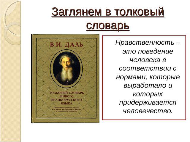 Заглянем в толковый словарь Нравственность – это поведение человека в соотве...