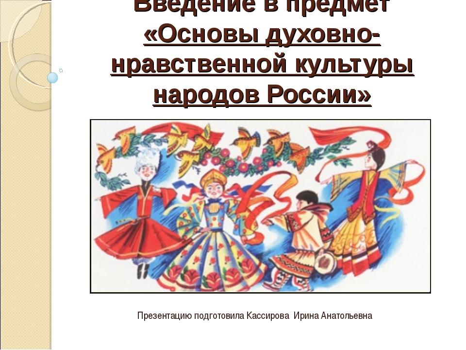 Введение в предмет «Основы духовно-нравственной культуры народов России» През...