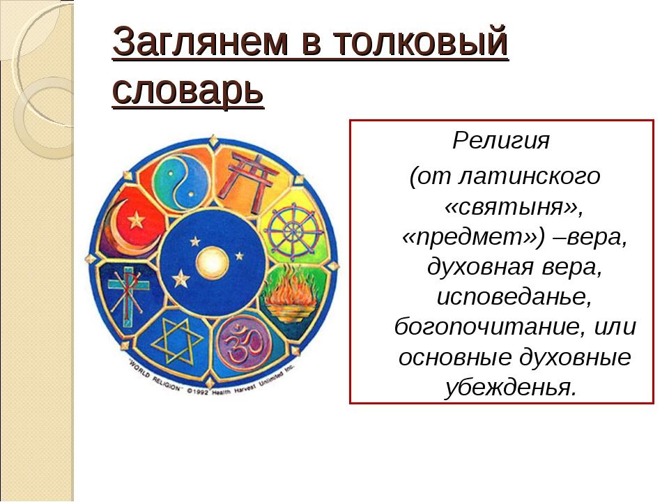 Заглянем в толковый словарь Религия (от латинского «святыня», «предмет») –вер...