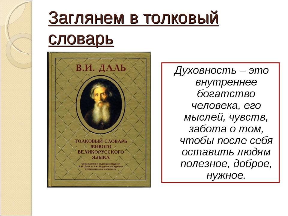 Заглянем в толковый словарь Духовность – это внутреннее богатство человека, е...