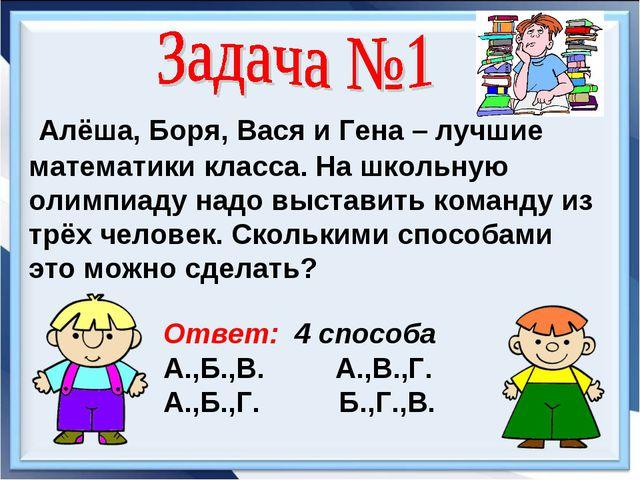Алёша, Боря, Вася и Гена – лучшие математики класса. На школьную олимпиаду н...