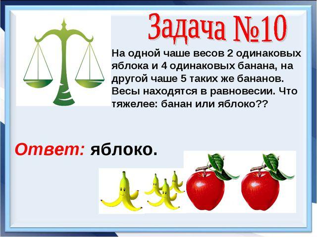 На одной чаше весов 2 одинаковых яблока и 4 одинаковых банана, на другой чаше...