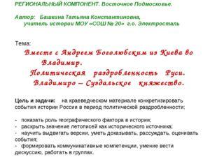 РЕГИОНАЛЬНЫЙ КОМПОНЕНТ. Восточное Подмосковье. Автор: Башкина Татьяна Констан