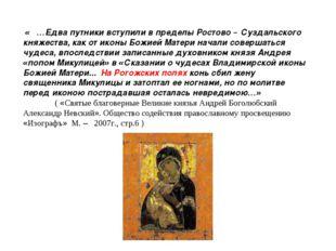 « …Едва путники вступили в пределы Ростово – Суздальского княжества, как от