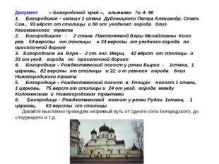 Документ « Богородский край », альманах № 4- 96 1. Богородское – сельцо 1 ста