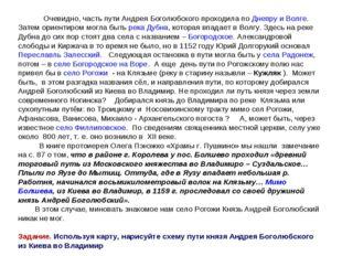 Очевидно, часть пути Андрея Боголюбского проходила по Днепру и Волге. Затем