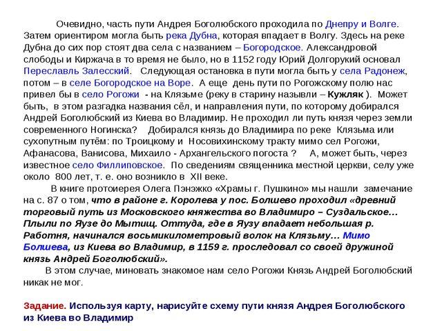 Очевидно, часть пути Андрея Боголюбского проходила по Днепру и Волге. Затем...